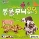 Animals origami, black, brown, 15cm x 15cm, 20 sheets, (ok1157)
